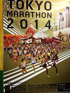 2014tokyoマラソン.jpg