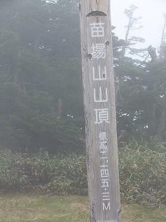 苗場山11.jpg