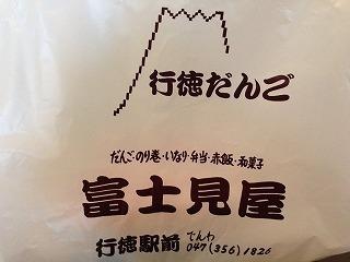 ふじみや.jpg